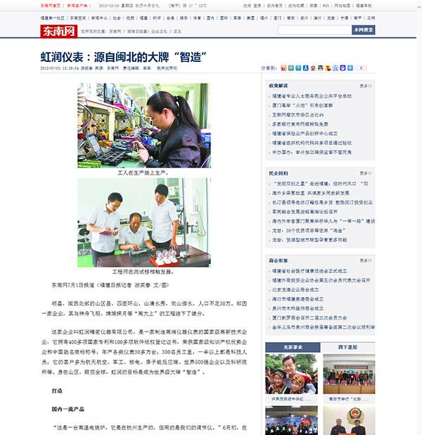 """虹润仪表:源自闽北的大牌""""智造""""---企业文化---东南网.jpg"""