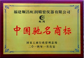 中国驰名商标.jpg