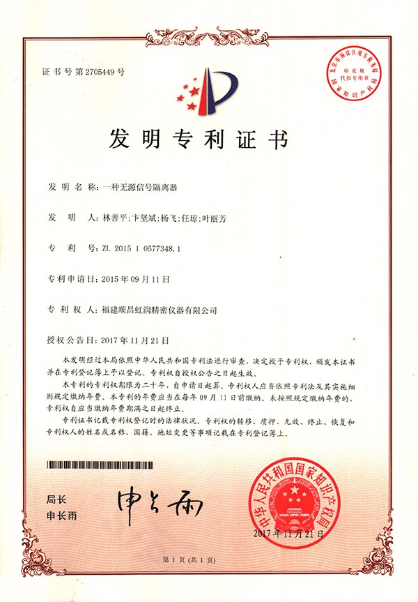 一种无源信号隔离器发明专利证书