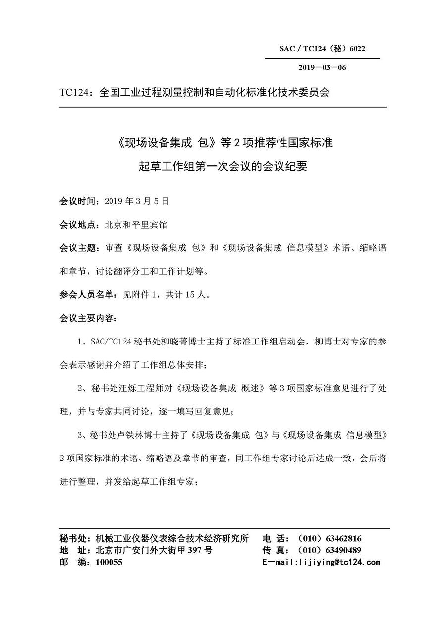 虹润公司主持起草的智能制造国家标准启动仪式在北京举行