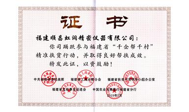 """虹润公司荣获福建省""""千企帮千村""""精准扶贫行动工作良好帮扶成效证书"""