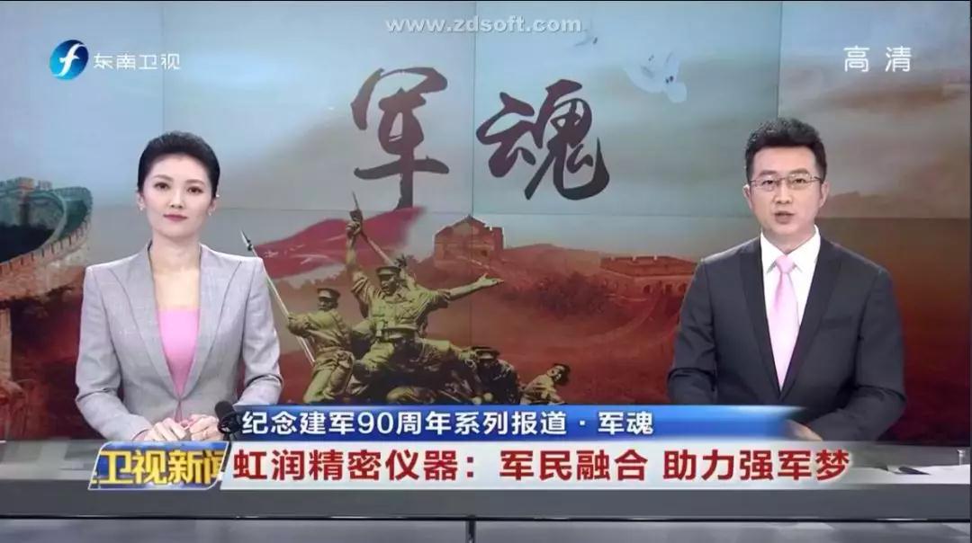 福建电视台报道--虹润精密仪器:军民融合 助力强军梦