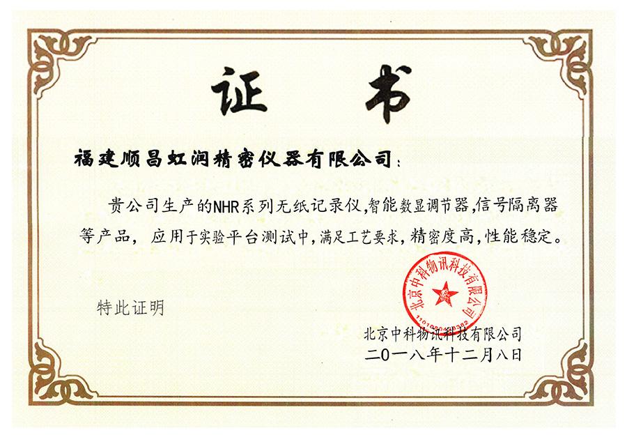 虹润产品应用于中国科学院