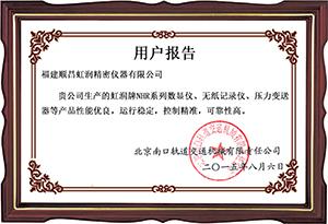 高铁用户证书.jpg