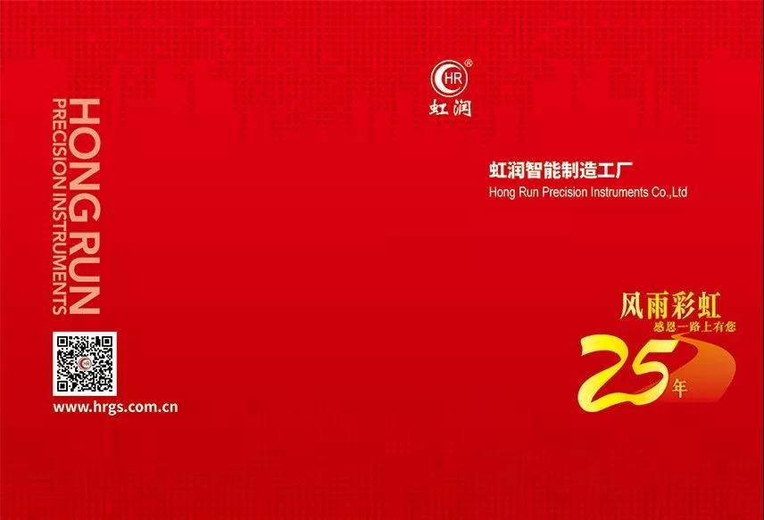 北京虹润坤瑞自动化控制技术有限公司邀请您参观第十七届中国国际科学仪器及实验室装备展览会