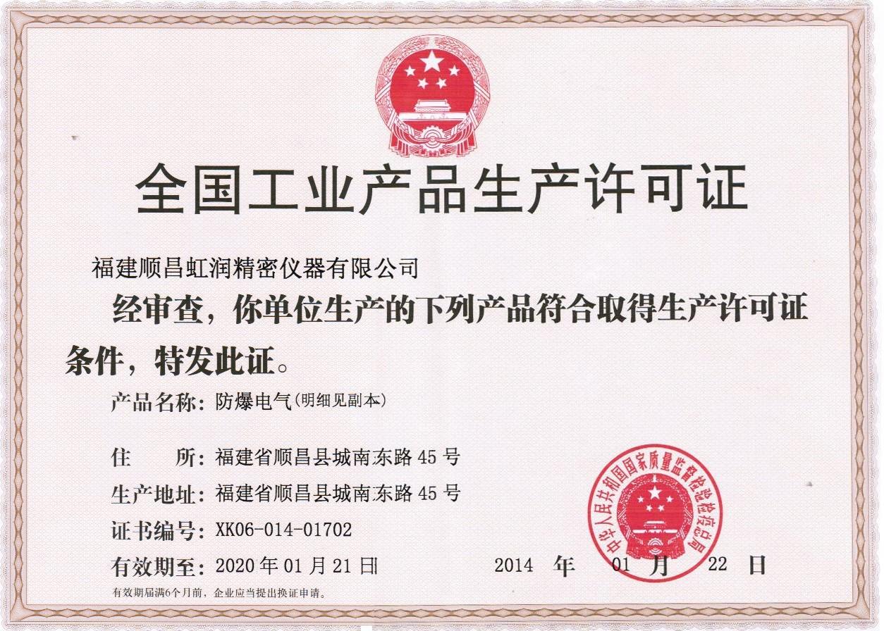 2020年全国工业产品生产许可证(正).jpg